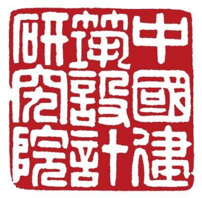 关于与中国院签订标准制订合同的公告