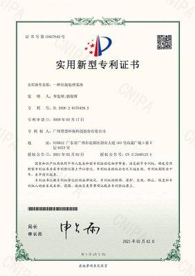 普慧又获得多项专利和软著著作权