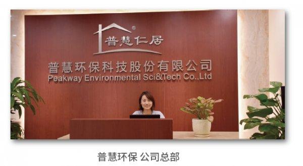 普慧再次被评为广东省科技型中小企业