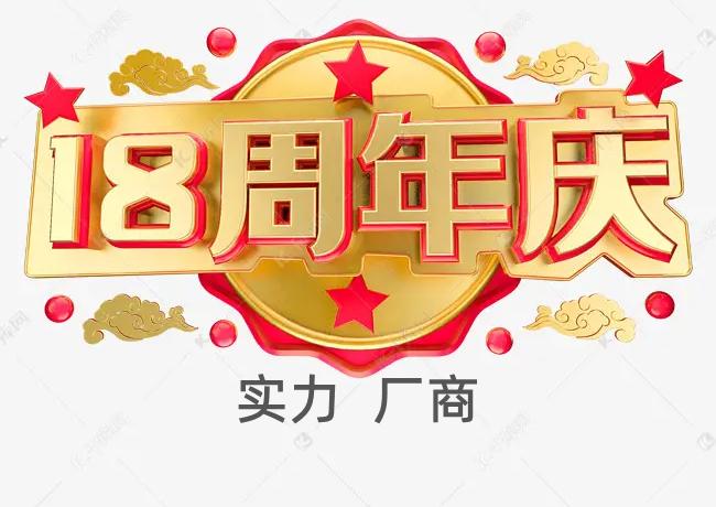 成立于2004年