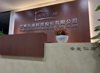 普慧环保2019年年度股东大会圆满召开