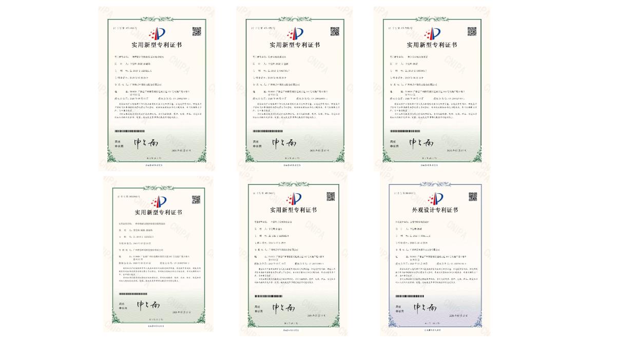 普慧新获五项实用新型及外观设计专利证书