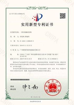 普慧又新获三项专利证书和一项商标注册证