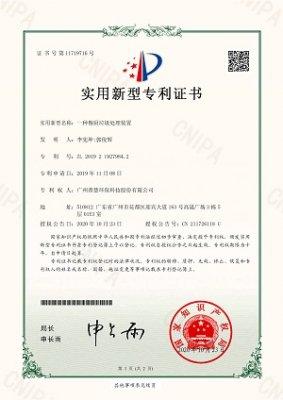 普慧环保 新获两项专利证书和一项商标证书